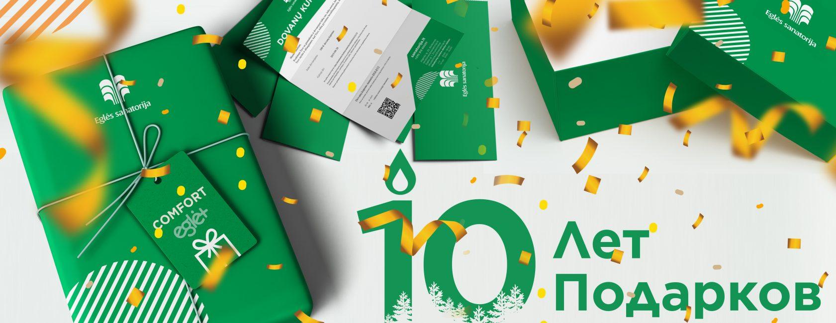 10 лет – 10 подарков!
